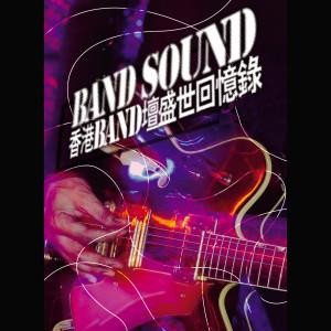 華語羣星的專輯BAND SOUND - 香港BAND壇盛世回憶錄