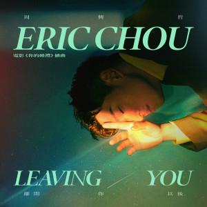 离开你以后 (《你的婚礼》插曲) Eric Chou