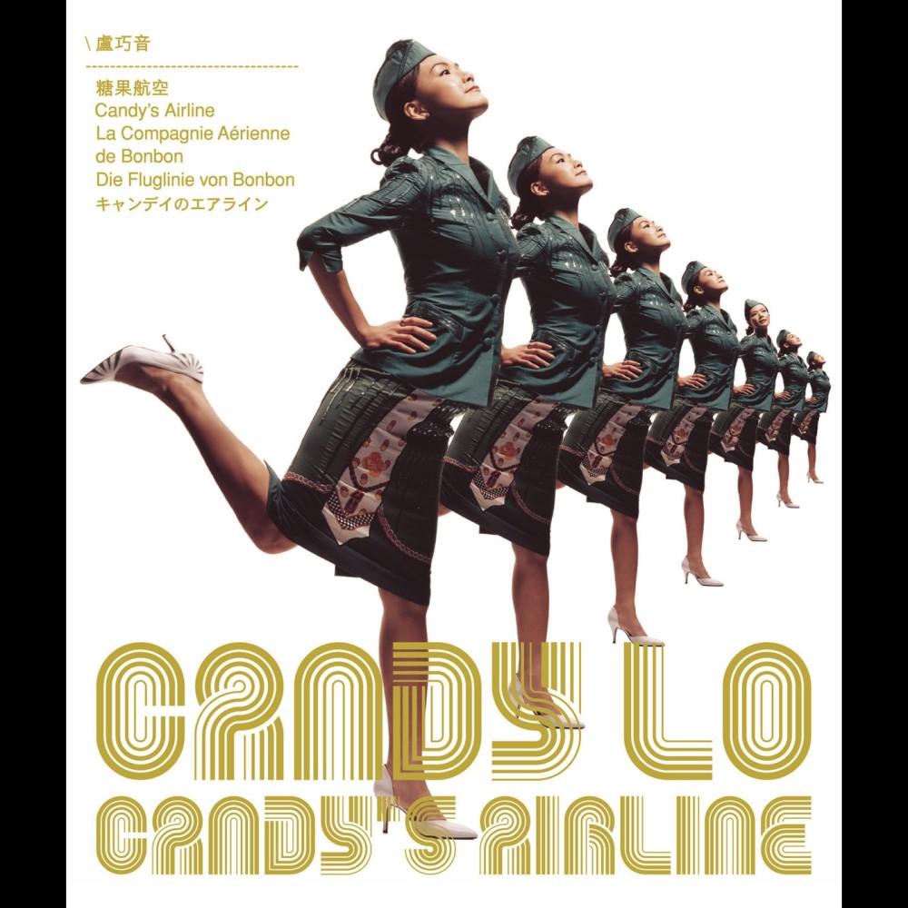 恋爱很远 2008 Candy Lo