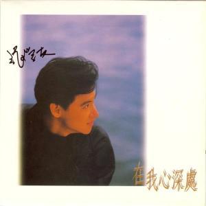 Zai Wo Xin Shen Chu 1987 张学友