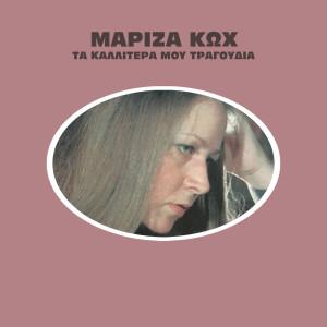 Album Ta Kalitera Mou Tragoudia from Mariza Koh