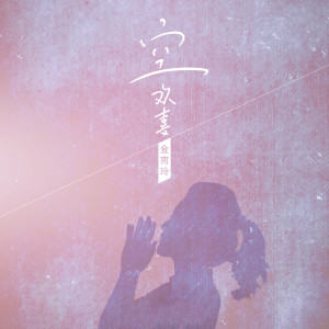 金南玲的專輯空歡喜