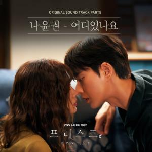 羅尹權的專輯Forest OST Part.5