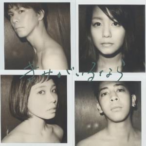 Kimigairunara - EP dari 7!!