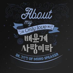 收聽DK (December)的About my only love歌詞歌曲