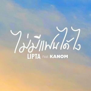 ฟังเพลงออนไลน์ เนื้อเพลง ไม่มีแฟนได้ไง feat. Kanom ศิลปิน Lipta