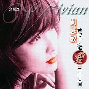 Album Wan Qian Chong Ai 30 Shou from 周慧敏