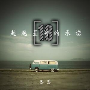 落落的專輯超越星河的承諾(十八)
