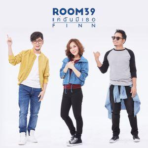 อัลบัม แค่ฉันมีเธอ (Finn) ศิลปิน Room 39