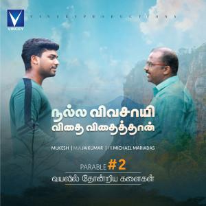 Album Nalla Vivasayi from Mukesh