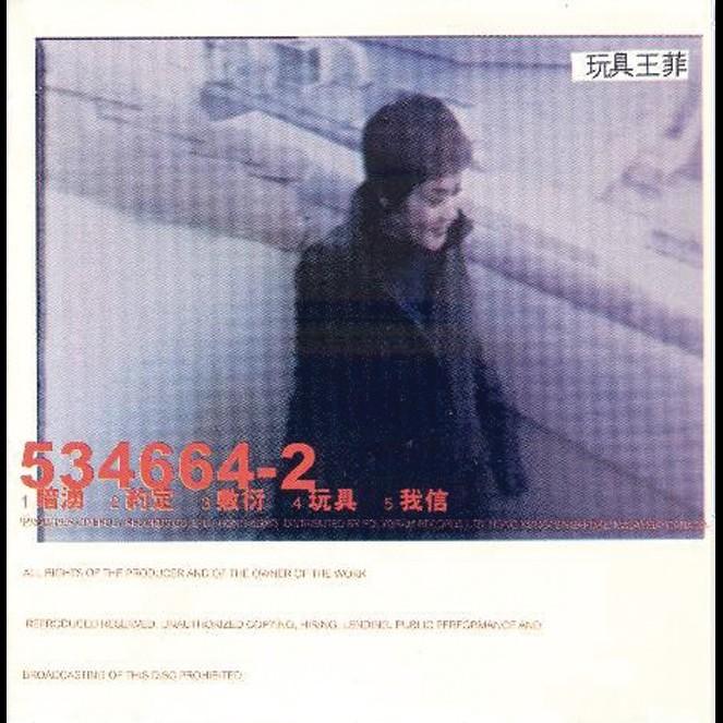 Yao Ding 1997 王菲