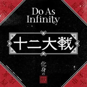 Do As Infinity的專輯化身之獸 -TV動畫「十二大戰」ED ver.-