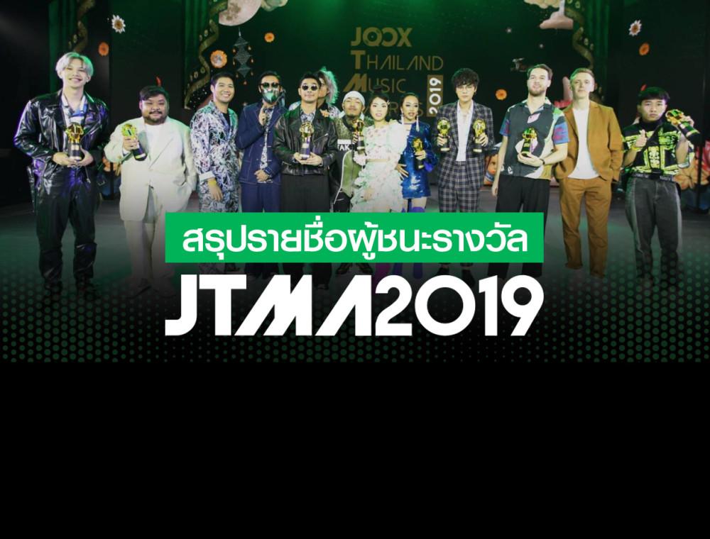 สรุปรายชื่อผู้ชนะรางวัล JOOX Thailand Music Awards 2019