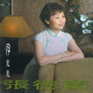 張德蘭的專輯張德蘭 月光光