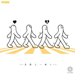 Yellow!的專輯喜歡上一個人