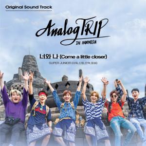 อัลบัม Analog Trip OST ศิลปิน Super Junior