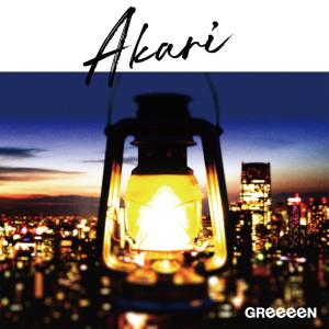 GReeeeN的專輯Akari