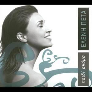 Album Paidi akoma from Eleni Peta
