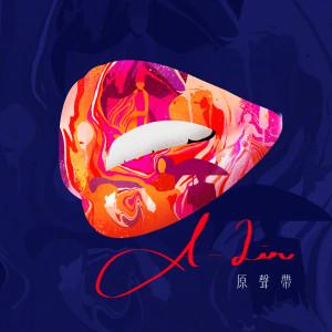 A-Lin的專輯A-Lin原聲帶