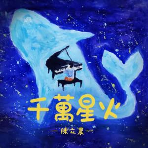 陈立农的專輯千萬星火