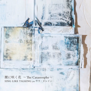SING LIKE TALKING的專輯Yamni Saku Hana -The Catastrophe-