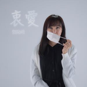 甄詠珊的專輯衷愛