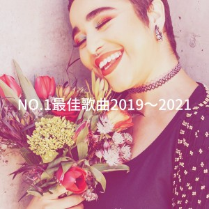 Album NO.1最佳歌曲2019~2021 from Party Hit Kings