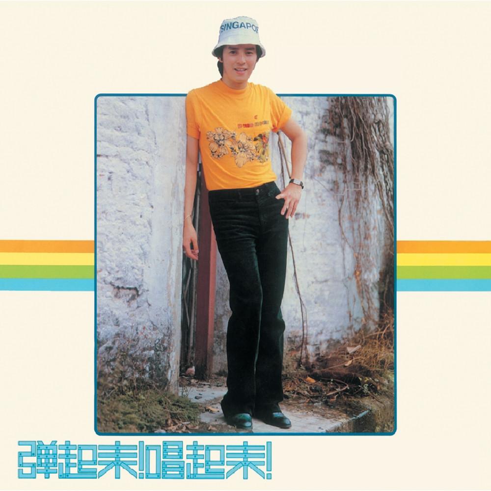 Hai Shi Na Yi Tian 1980 谭咏麟