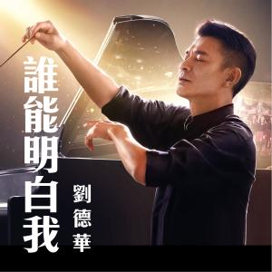 Album Stand Tall from 刘德华