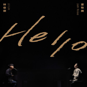 蕭敬騰的專輯Hello