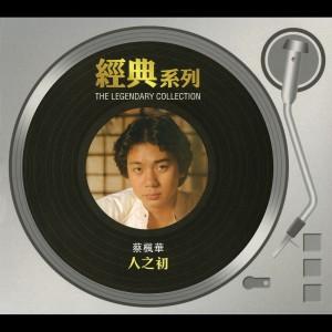 經典系列 蔡楓華 - 人之初 2006 蔡楓華