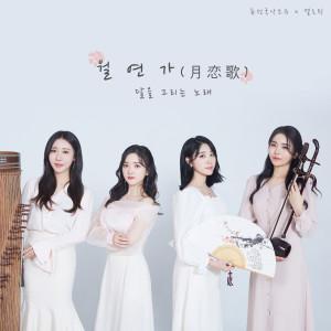 昭宥 (Soyou)的專輯Moon rising song
