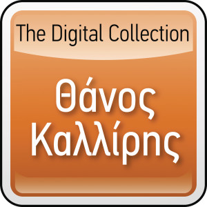 The Digital Collection 2008 Thanos Kalliris