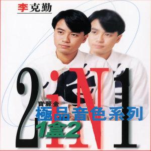 李克勤的專輯寶麗金極品音色系列1盒2CD - 李克勤