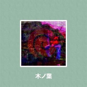 Album konoha: the instrumentals from Philanthrope