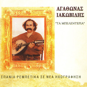 Album Ta Belederia from Agathonas Iakovidis