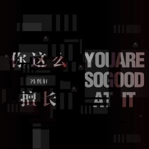 Album 你这么擅长 from 冯舆轩