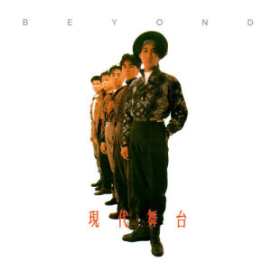 BEYOND的專輯BTB現代舞台- Beyond