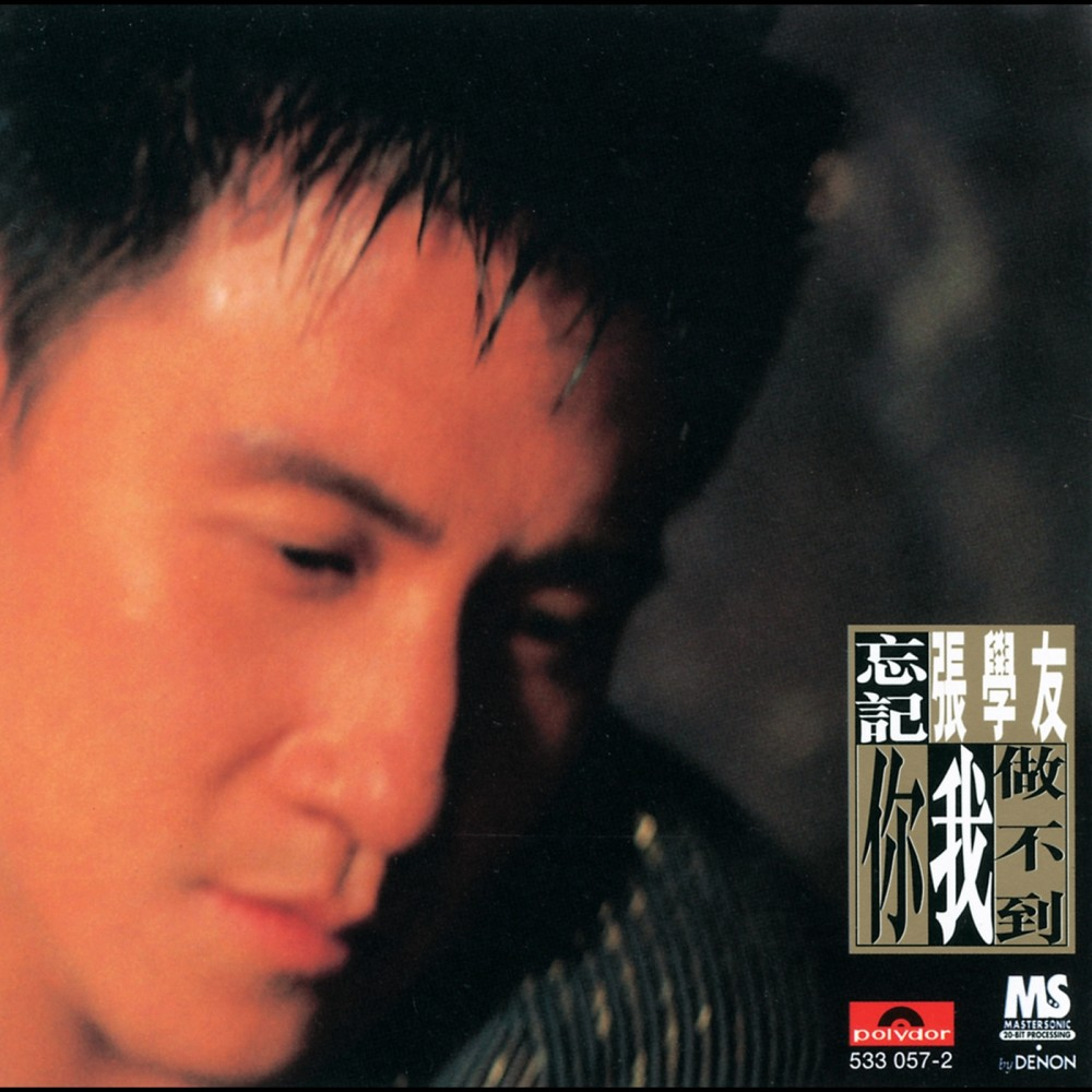 Wu-Suo-Wei 1996 Jacky Cheung
