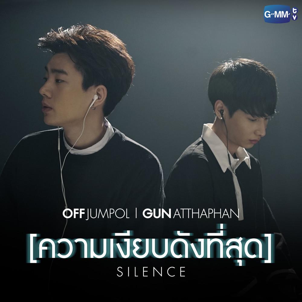 ฟังเพลงใหม่อัลบั้ม ความเงียบดังที่สุด - Single