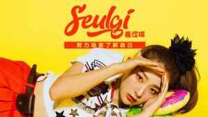 epop狂打call:Seulgi姜涩琪 努力地更了解自己!Seulgi姜涩琪,努力地更了解自己!