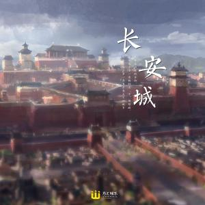 AirJordy的專輯長安城