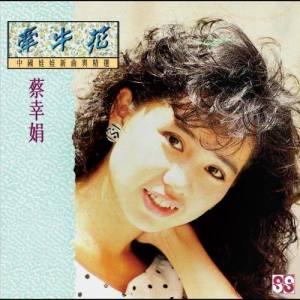 蔡幸娟的專輯中國娃娃新曲與精選 (復黑版)