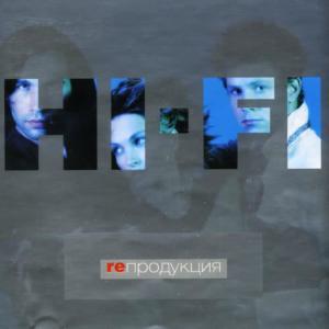 Album Reproduktsiya (Reпродукция) from Hi-Fi