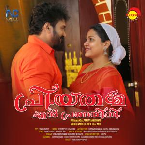 Album Nadhaswarathin from Madhu Balakrishnan