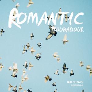 高勛的專輯Romantic Troubadour