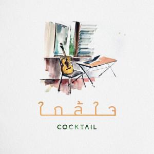 อัลบัม ใกล้ใจ - Single ศิลปิน Cocktail
