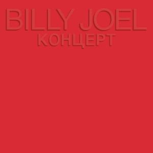 收聽Billy Joel的Allentown (Live in Moscow & Leningrad, Russia - July/August 1987)歌詞歌曲