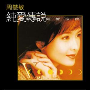 Album Chun Ai Chuan Shuo from 周慧敏