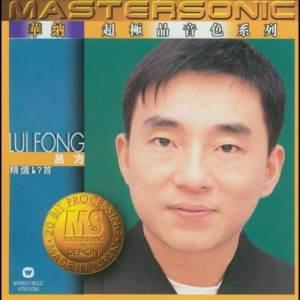 呂方的專輯呂方 24K Mastersonic Compilation